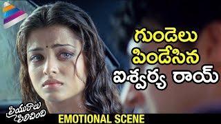 Aishwarya Rai Emotional Scene | Priyuralu Pilichindi Movie | Ajith | Mammootty | Telugu FilmNagar