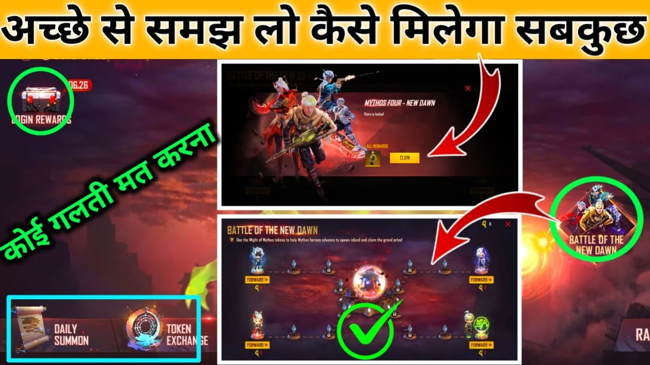HOW TO COMPLETE RAMPAGE NEW DAWN EVENT IN FREE FIRE,RAMPAGE NEW DAWN EVENT MISSION FULL DEATILS