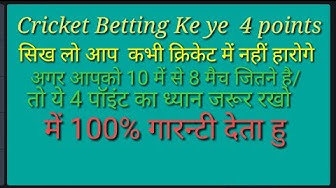 Free Cricket betting tips 4 Fixing ponit to win every match (hindi)