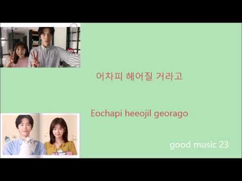 [Lyrics] Melomance – I Want To Love – 사랑하고 싶게 돼 (Ost. Because This Is My First Life)