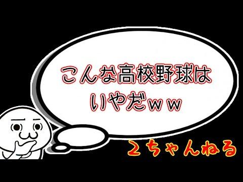 【2ch】こんな高校野球はいやだ!!