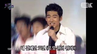 지오디(god) 관찰 (99년 4월 셋째주 뮤직뱅크)