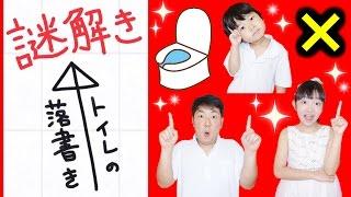 ★「絶対にマネしちゃダメだよ~!」謎解き!トイレの落書き★Toilet Mystery game★