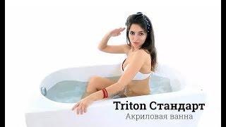 Обзор акриловой ванны Тритон (Triton) Стандарт 120-130 см