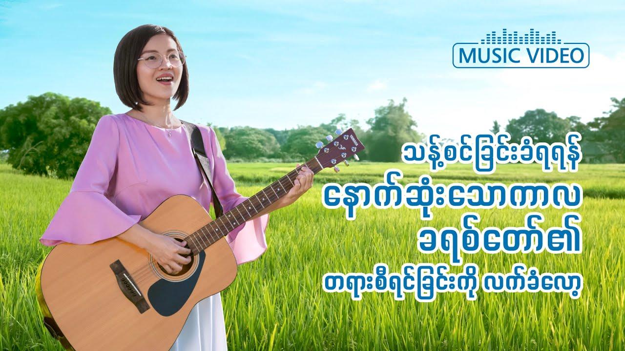 2021 Myanmar Gospel Song - သန့်စင်ခြင်းခံရရန် နောက်ဆုံးသောကာလ ခရစ်တော်၏ တရားစီရင်ခြင်းကို လက်ခံလော့