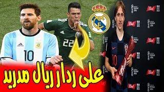vuclip ريال مدريد يريد مهاجم المكسيك| مودريتش أفضل لاعب في مباراة الأرجنتين|الفيفا يعاقب المكسيك