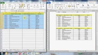 Связывание данных таблиц Excel и документов Word