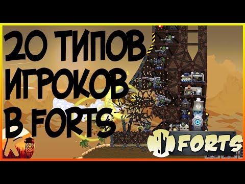 20 типов игроков  в Forts Tons Of Guns