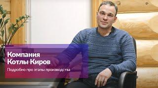 Котлы Киров - производство котлов, этапы