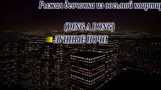 Лунные ночи(Ding A Dong)-караоке