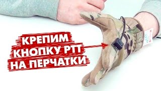Крепим кнопку PTT от Октава к перчаткам Mechanix FastFit. Очумелые ручки.