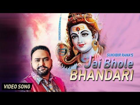 LATEST PUNJABI DEVOTIONALSONG 2018 || JAI BHOLE BHANDARI || SUKHBIR RANA || DESI SWAG RECORDS