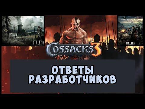 """Ответы разработчиков! GSC Game World! Создатели """"Сталкер"""" и """"Казаки"""" thumbnail"""