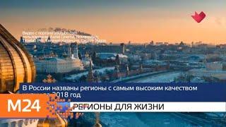 'Москва и мир': закрытые станции метро, регионы для жизни и триколор на соборе - Москва 24