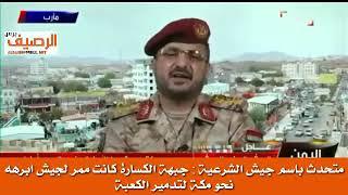 متحدث في جيش الشرعية : جبهة الكسارة كانت ممر لجيش ابرهه الى مكة لهدم الكعبة