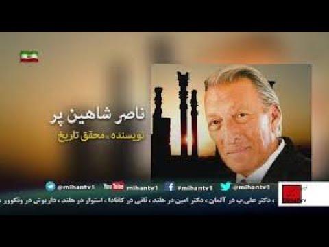 نگاه ناصر شاهین پر به سخنان ظریف و سیاست مخدوش نظام اهریمن