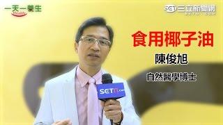 [一天一養生:陳俊旭] 飽和脂肪罪大惡極?醫學博士:椰子油有益健康|三立新聞網SETN.com