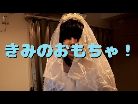 Youtube: I am Your Toy / Takayan