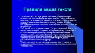 видео Редактор Word - Презентация