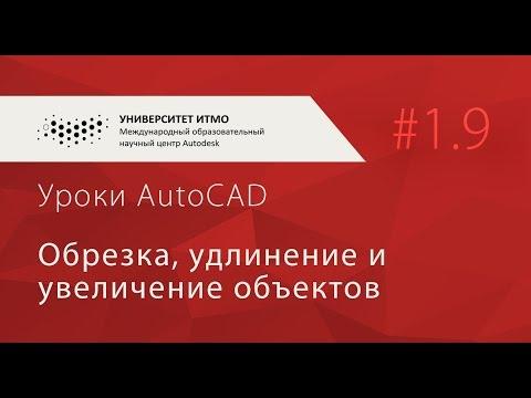 #1.9 Уроки Автокад. Обрезка, удлинение и увеличение объектов