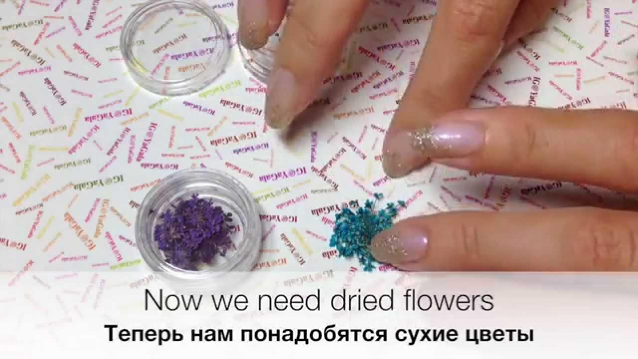 Easy Dried Flowers Nail Art / Простой цветочный дизайн - YouTube
