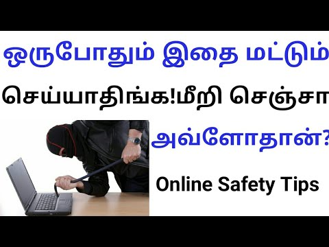 எந்த நேரத்திலும் இதை மட்டும் செய்யாதிங்க  Basic online safety tips