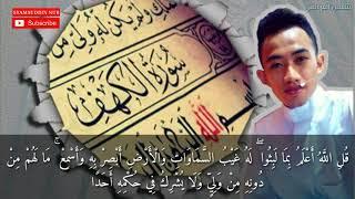 Murattal Al Kahfi Full  Syam