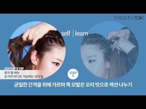 SELF HAIR HOWTO: 더치 브레이드 셀프 도전!*2017