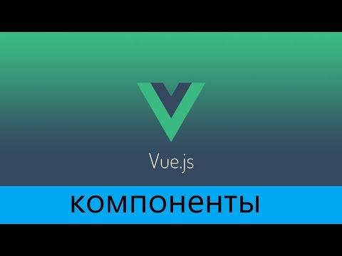Learn Vue.js (RU) - Компоненты #2 - передача и возврат параметров (props and emit)