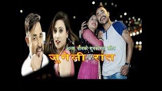 New Nepali Song 2075/2018 | Juneli Rat - Surya lama & Aishwarya Tamang Ft.Sher Saud/ Dipika Baniya