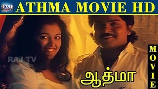 Gambar cover Athma Movie HD | Rahman | Ramki | Gowthami | Kasturi | Tamil Full Movie HD | Raj Movies