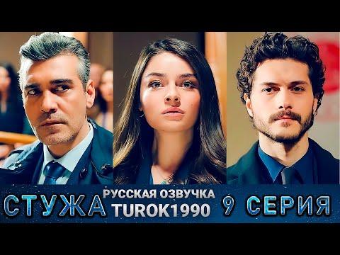 Стужа 9 серия русская озвучка Turok1990