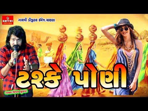 Taske Poni | Vijay Suvada New Song 2019 | Hit Gujarati Songs | Gayatri