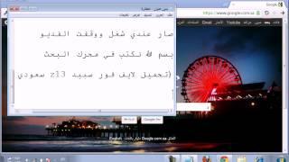 Repeat youtube video طريقة تحميل لايف فور سبيد سعودي