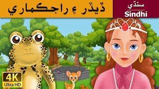 The Frog Prince in Sindhi - Sindhi Story - Sindhi Stories - 4K UHD - Sindhi Fairy Tales