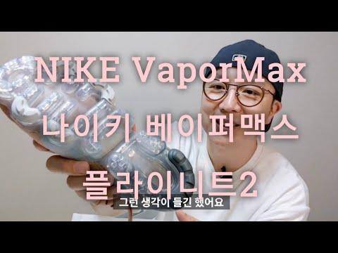 나이키 베이퍼맥스 플라이니트2 리뷰 (nike vapormax flyknit 2 review)