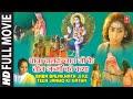 Jogi Baba Balaknath I Baba Balaknath Ke Teen Janmon Ki Katha
