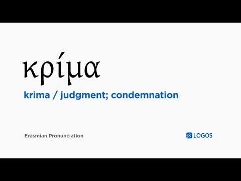 How to pronounce Krima in Biblical Greek - (κρίμα / judgment; condemnation)