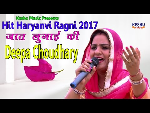 जात लुगाई की || Supper hit Haryanvi Ragni 2017 || Deepa Choudhary || Keshu Music