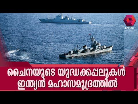China's War Ships Found In Indian Ocean Region