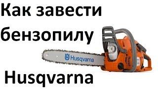 РоботунСовет: як заводиться бензопила Husqvarna