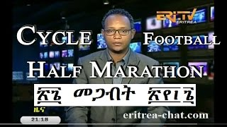 Eritrean Sport News - Half Marathon in Cardiff - 26 March 2016 - Eritrea TV