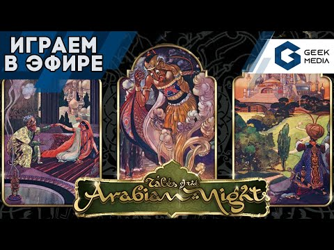 Tales Of The Arabian Nights - играем легендарную игру в эфире Geek Media