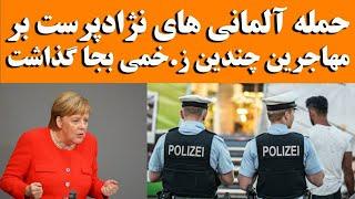 خبرتازه مهاجرین آلمان | Afg Internet TV