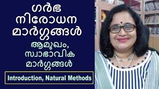 ഗര്ഭനിരോധന മാര്ഗ്ഗങ്ങള് - ആമുഖം, സ്വാഭാവിക മാര്ഗ്ഗങ്ങള്;Contraception- Natural Methods