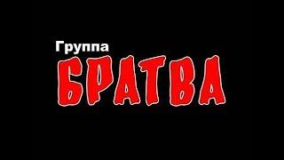 Новинки Шансона .Группа БРАТВА  дуэт Игорь МАХ NEW 2017