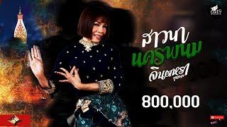 สาวนานครพนม - จินตหรา พูนลาภ Jintara Poonlarp 【Audio Version】