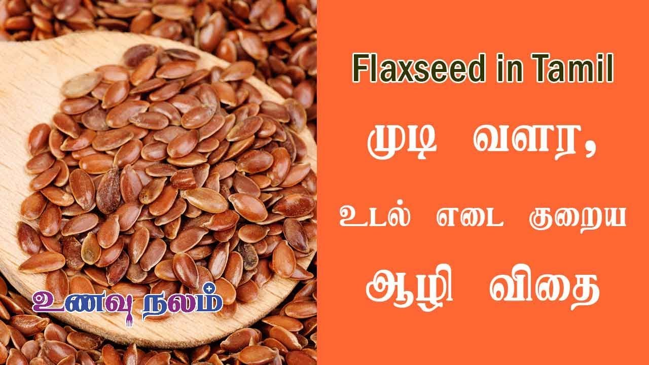 how to eat pumpkin seeds in tamil