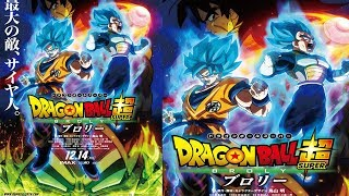 dragon ball super movie broly confirmed first look and more