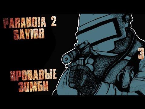Paranoia 2: Savior Прохождение На Русском #3 — КРОВАВЫЕ ЗОМБИ